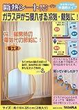 タダプラ 窓 断熱シート 【サイズ約110×225cm・冷暖房の節電に! レールに引っ掛けるだけの簡単取り付け! 】 クリアホワイト
