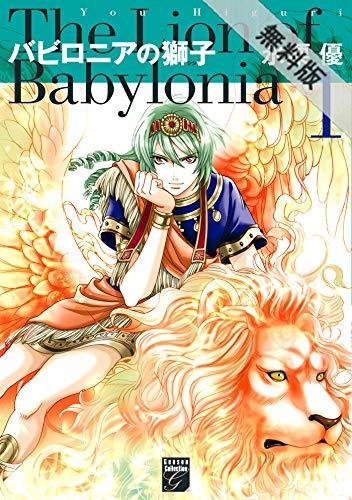 バビロニアの獅子 (1)【期間限定 無料お試し版】 (幻想コレクション)
