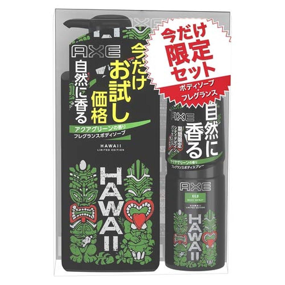 【Amazon.co.jp 限定】アックス キロ フレグランス ボディスプレー+ボディソープ お試し容量ポンプ 350g + 60g