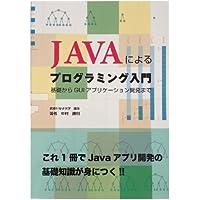 JAVAによるプログラミング入門