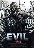 EVIL エヴィル [DVD]