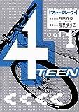 4TEEN(1) (ビッグコミックス)