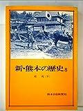 新・熊本の歴史〈8〉近代 (1981年)