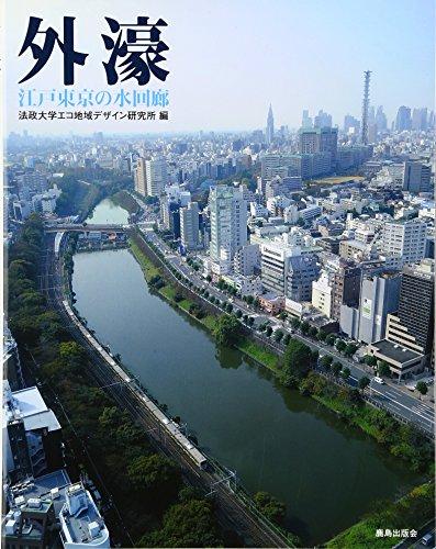 外濠―江戸東京の水回廊の詳細を見る