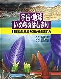 宇宙・地球・いのちのはじまり〈第3巻〉生命は猛毒の海から生まれた
