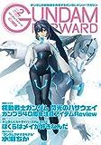 ガンダムフォワード Vol.2 (ホビージャパンMOOK 1006)