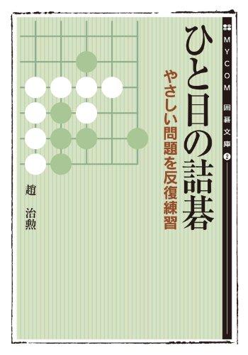 ひと目の詰碁 やさしい問題を反復練習