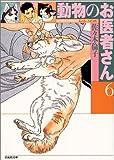 動物のお医者さん (第6巻) (白泉社文庫)