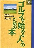 ゴルフを始める人のための本
