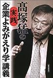 高塚猛の実践「企業よみがえり学」講義