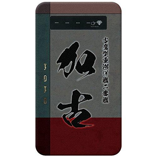 【艦隊シリーズ】 加古 (古鷹型重巡洋艦二番艦) 【 薄型 】モバイル バッテリー【受注生産】 大容量 4000mAh スマホ 充電器