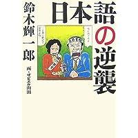 日本語の逆襲