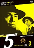 "探偵事務所5"" Another Story File 3 [DVD]"
