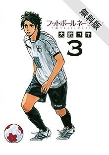 フットボールネーション(3)【期間限定 無料お試し版】 (ビッグコミックス)