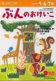 ぶんのおけいこ―5・6・7歳 (もじ・ことば (7))