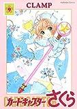 カードキャプターさくら(9) (なかよしコミックス)