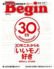 Begin (ビギン) 2017年11月号