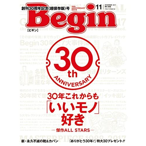 Begin (ビギン) 2017年 11月号 [雑誌]
