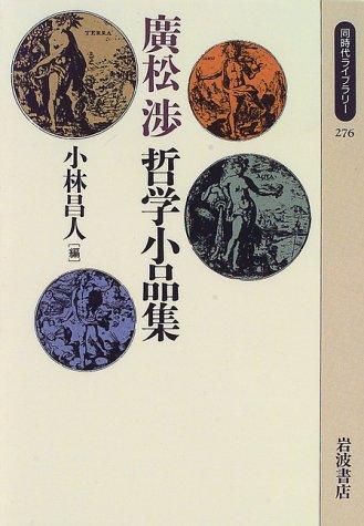 廣松渉 哲学小品集 (同時代ライブラリー (276))の詳細を見る