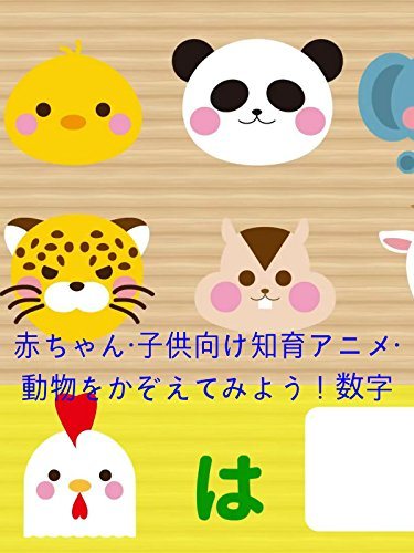 赤ちゃん・子供向け知育アニメ・動物をかぞえてみよう!数字