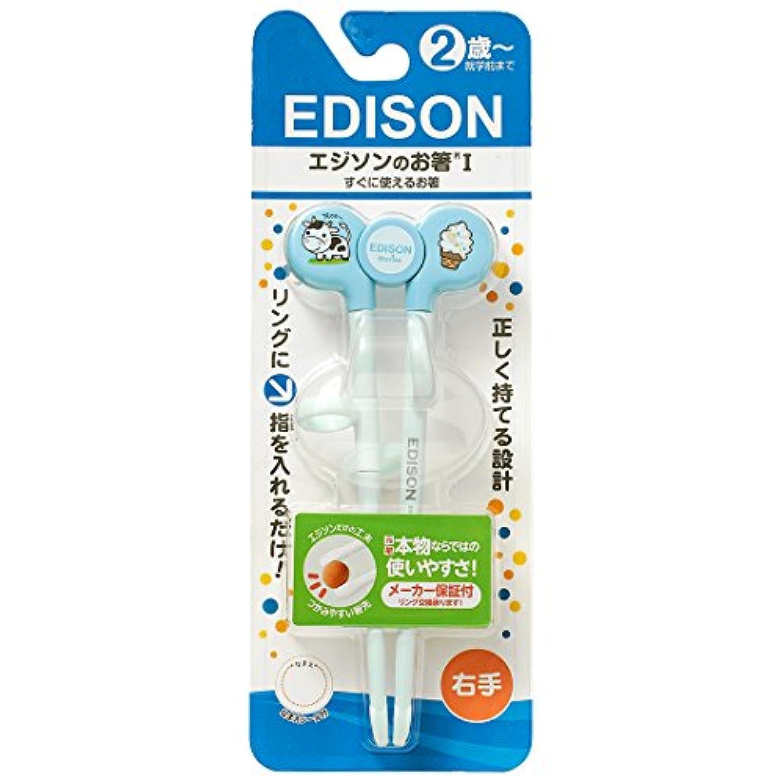 エジソンのお箸I ブルー(右手用)