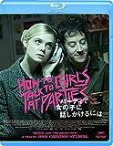 パーティで女の子に話しかけるには [Blu-ray] 画像