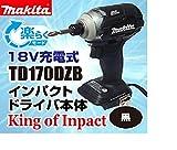 マキタ TD170DZB 充電式インパクトドライバ黒 18V 本体のみ