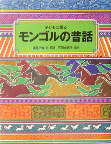 子どもに語るモンゴルの昔話の詳細を見る