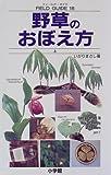 フィールド・ガイドシリーズ18 野草のおぼえ方 上