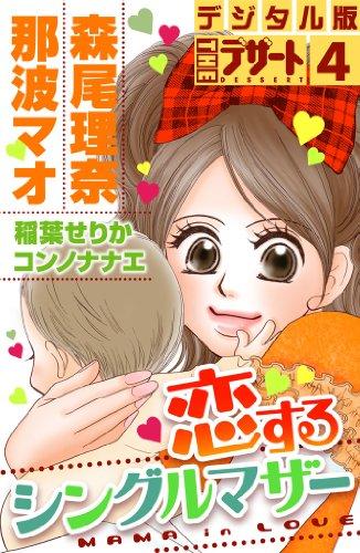 恋するシングルマザー (デザートコミックス)