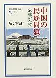 中国の民族問題―危機の本質 (岩波現代文庫)
