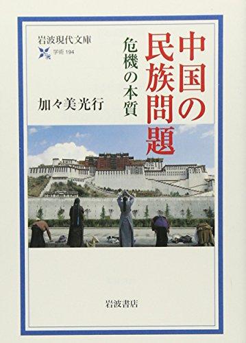 中国の民族問題―危機の本質 (岩波現代文庫)の詳細を見る