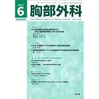 胸部外科 2007年 06月号 [雑誌]