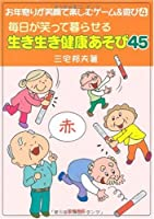 毎日が笑って暮らせる生き生き健康あそび45 (お年寄りが笑顔で楽しむゲーム&遊び)