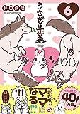 うさぎは正義 6 (リラクトコミックス Hugピクシブシリーズ)