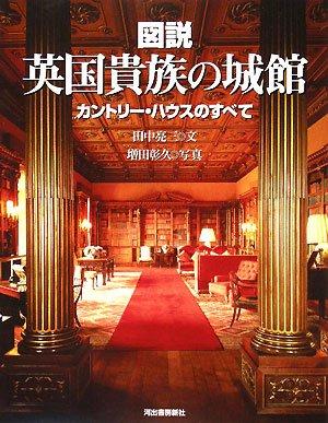 図説 英国貴族の城館―カントリー・ハウスのすべて (ふくろうの本)