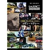 WRCグレイテスト・ドライバー コリン・マクレー [DVD]