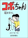 コボちゃん 2017年7月 (読売ebooks)