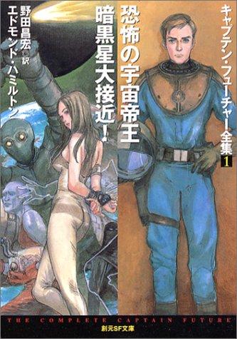恐怖の宇宙帝王/暗黒星大接近! <キャプテン・フューチャー全集1> (創元SF文庫)