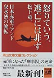 怒りていう、逃亡には非ず―日本赤軍コマンド泉水博の流転 (河出文庫―文芸コレクション)