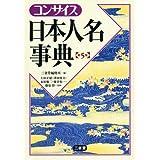 コンサイス日本人名事典