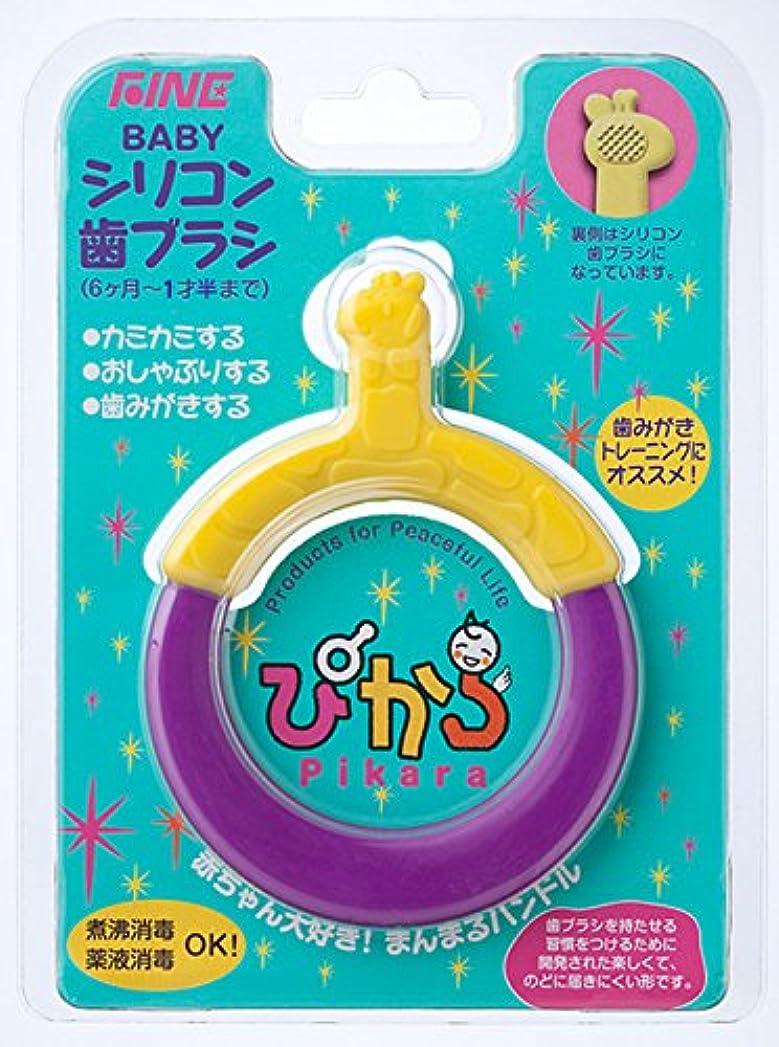 宣言テープ自伝ファイン BABY シリコン歯ブラシ ぴから 6ヶ月~1歳半まで