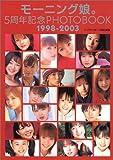 モーニング娘。5周年記念メモリアルPHOTO BOOK