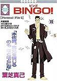 BINGO! (15) (冬水社・いち好きコミックス)