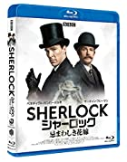SHERLOCK/シャーロック 忌まわしき花嫁 [AmazonDVDコレクション]