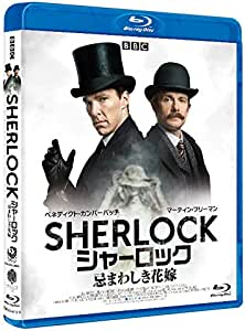 SHERLOCK/シャーロック 忌まわしき花嫁 [AmazonDVDコレクション] [Blu-ray]