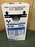プロファイン パインクール冷媒 フロンガス サイフォン管付き R32 9kg