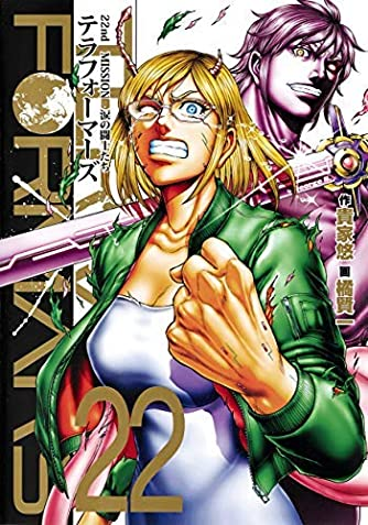 テラフォーマーズ コミック 1-22巻セット