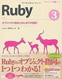 CD付 Ruby 3 オブジェクト指向とはじめての設計 (プログラミング学習シリーズ)