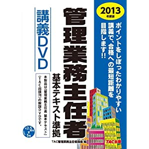 管理業務主任者 基本テキスト準拠 講義DVD 2013年度 (<DVD>)